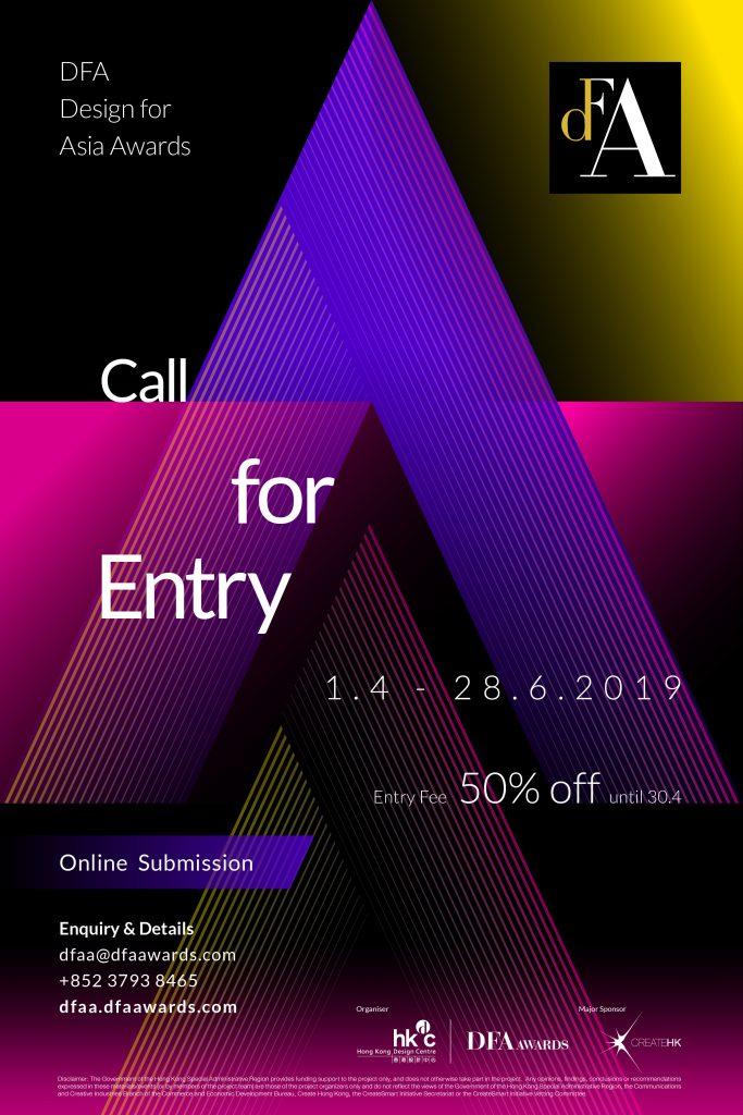 DFA亞洲最具影響力設計獎2019