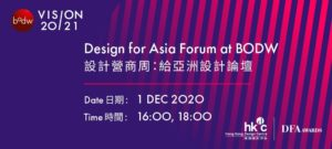 Free webinar experience on Design for Asia Forum at BODW (1 Dec, 2020)