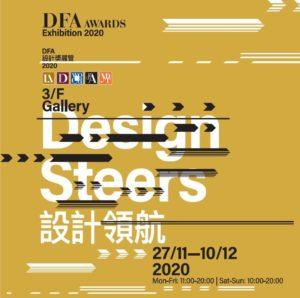 DFA Awards Exhibition 2020 (27 Nov-10 Dec, 2020)
